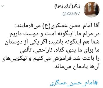 دلنوشته کاربران در سوگ امام حسن عسگری (ع)