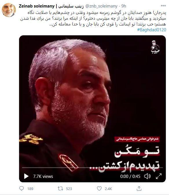 توئیت زینب سلیمانی در ساعت شهادت پدرش