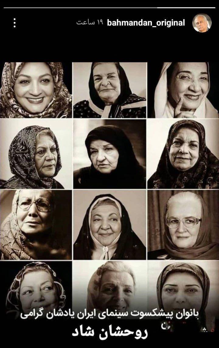 بانوان درگذشته سینمای ایران
