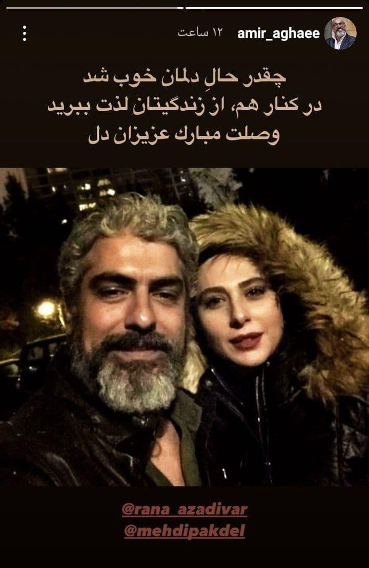 تبریک امیر اقایی به مهدی پاکدل