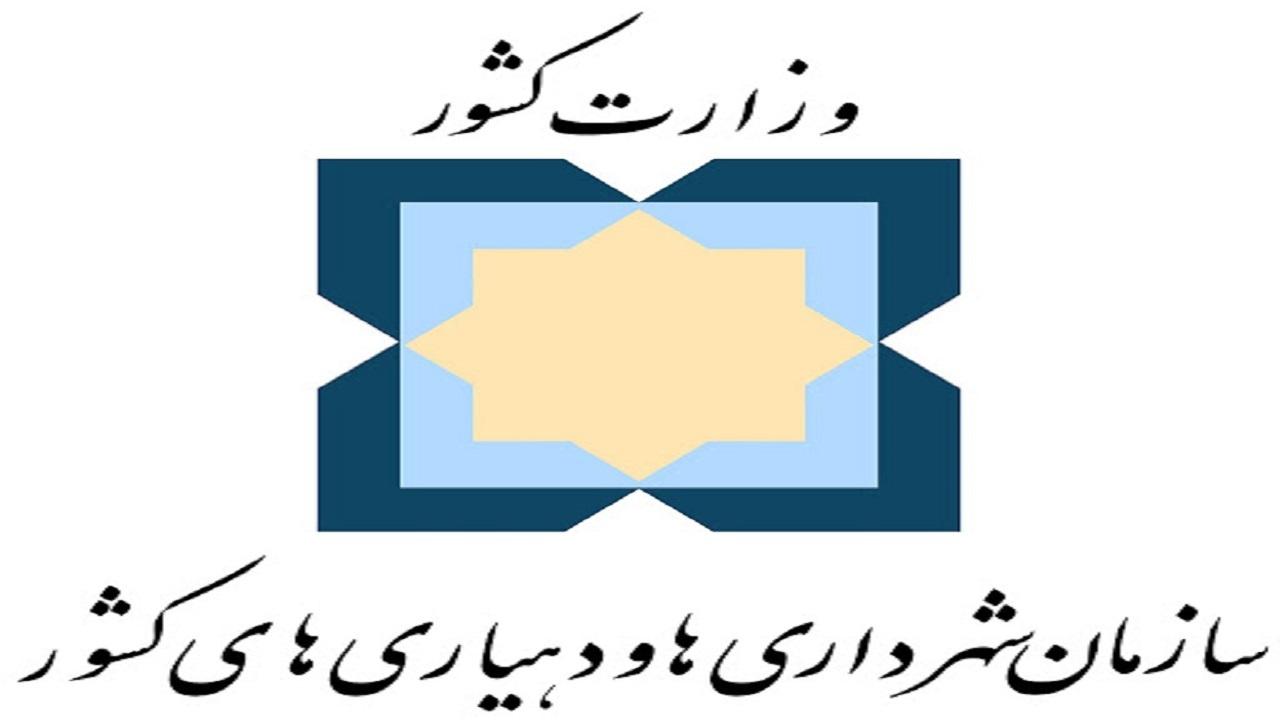 سازمان شهرداریهای و دهیاریهای کشور