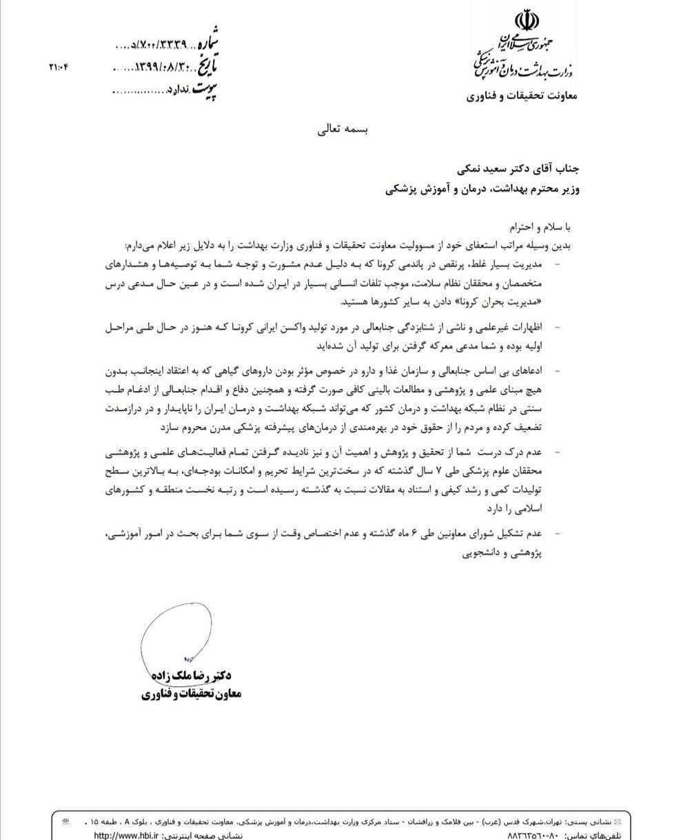 معاون تحقیقات و فناوری وزارت بهداشت استعفا داد