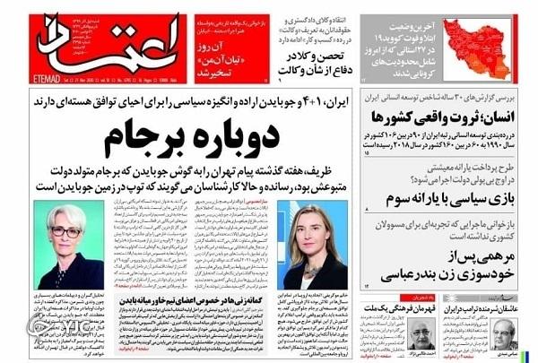روزنامه های 1 آذر 99