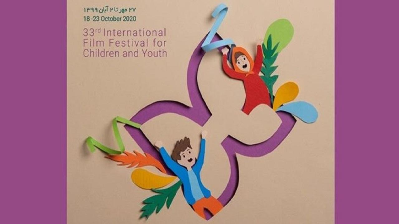 جشنواره بین المللی فیلم کودکان و نوجوانان