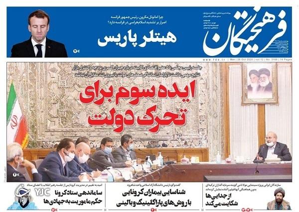 روزنامه های 5 آبان 99