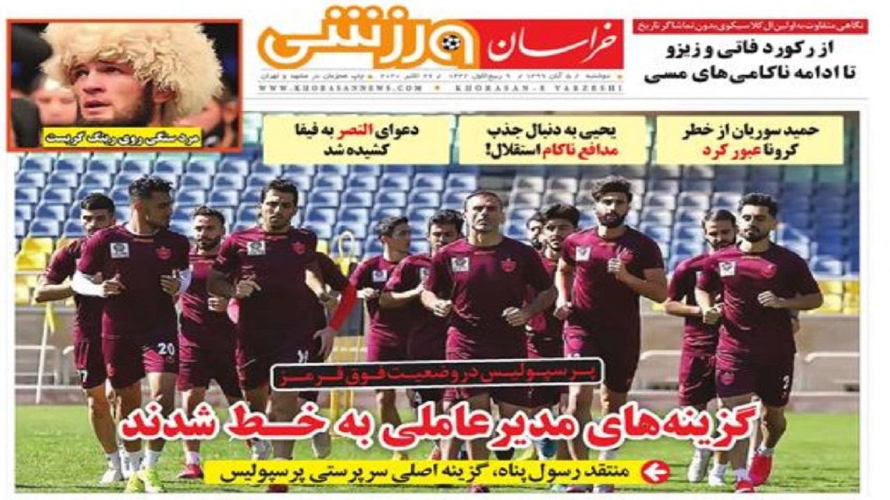 روزنامههای ورزشی ۵ آبان