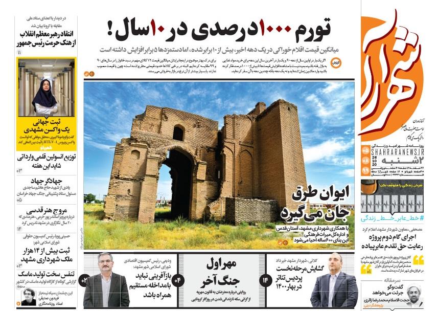 روزنامه شهرآرا مشهد