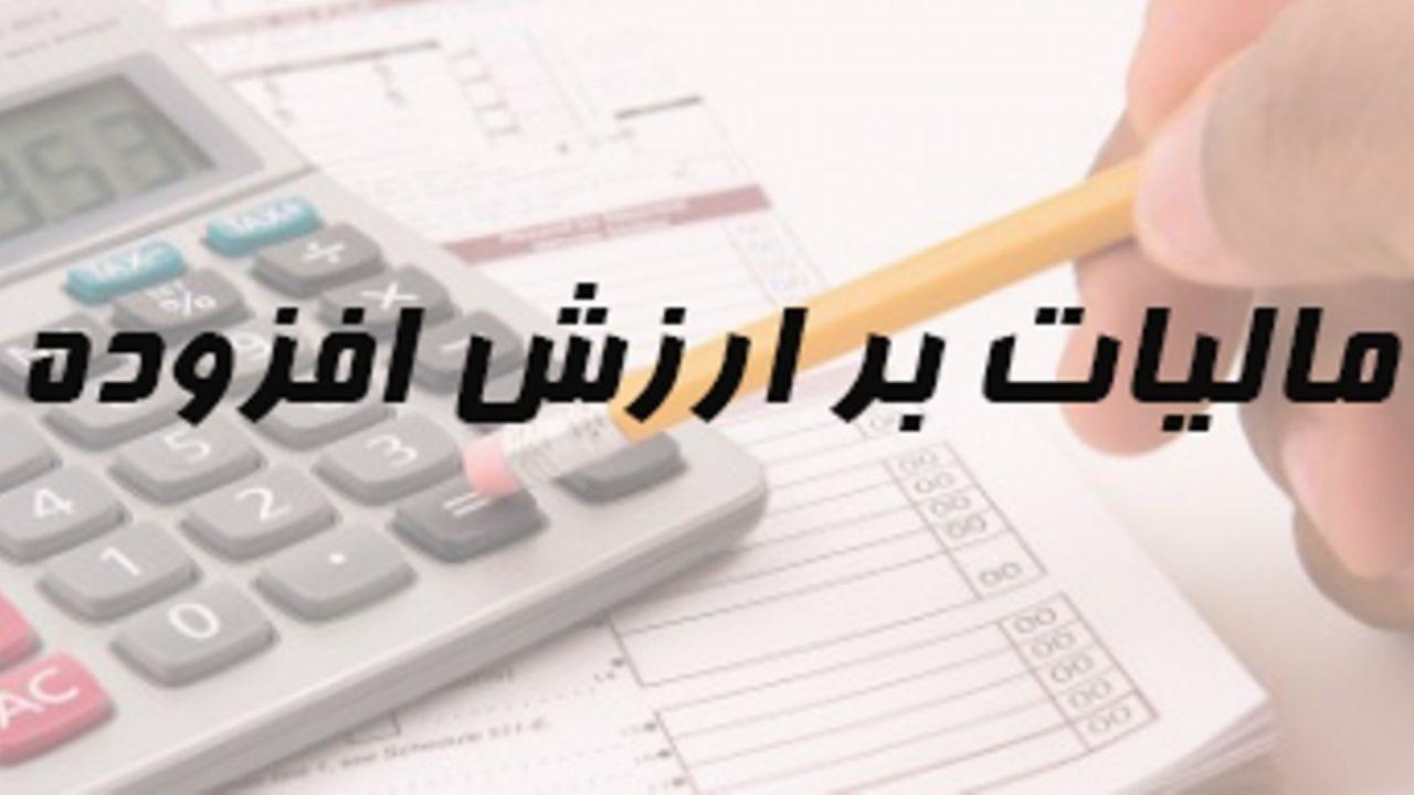 لایحه تمدید مالیات بر ارزش افزوده به صورت یک فوریت بررسی میشود