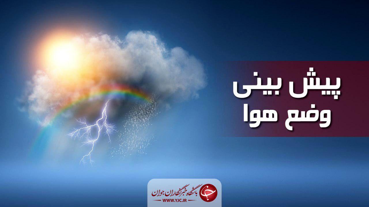 پیش بینی هواشناسی