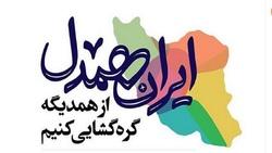 پویش ایران همدل
