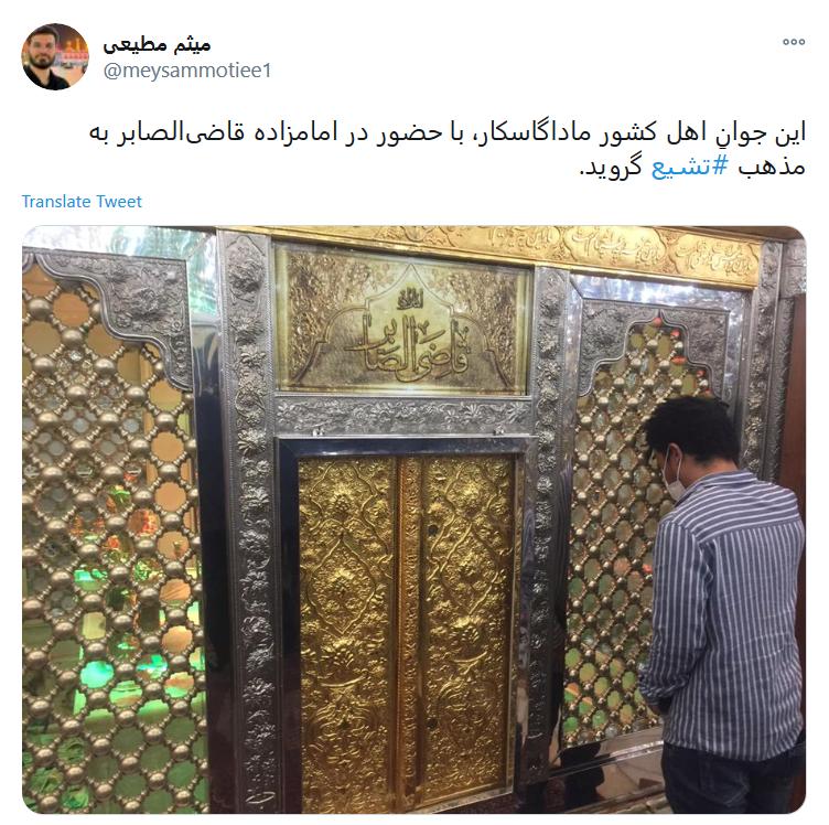 شیعه شدن یک جوان ماداگاسکاری در تهران + عکس