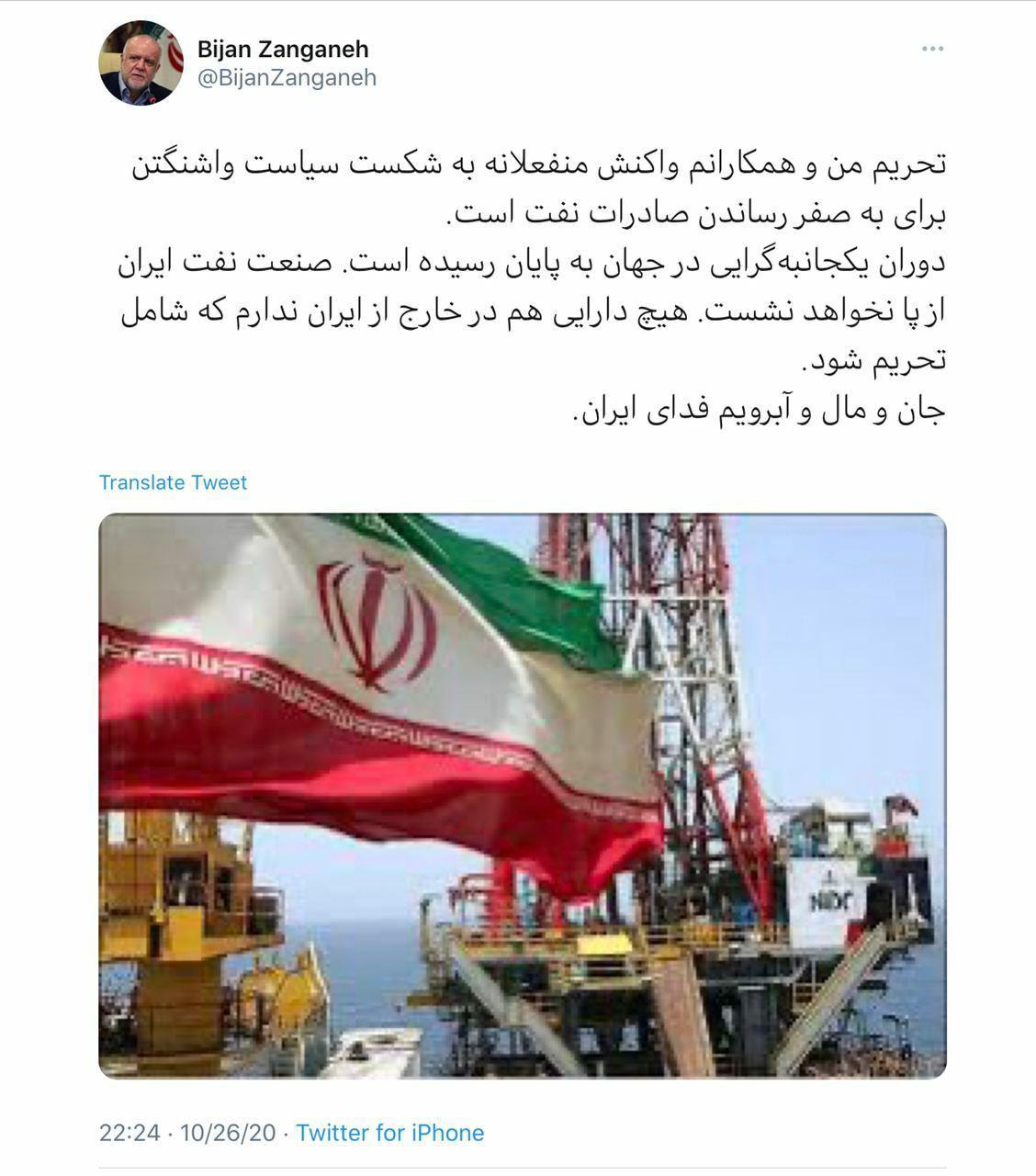 صنعت نفت ایران از پا نخواهد نشست/ هیچ دارایی در خارج ندارم که شامل تحریم شود