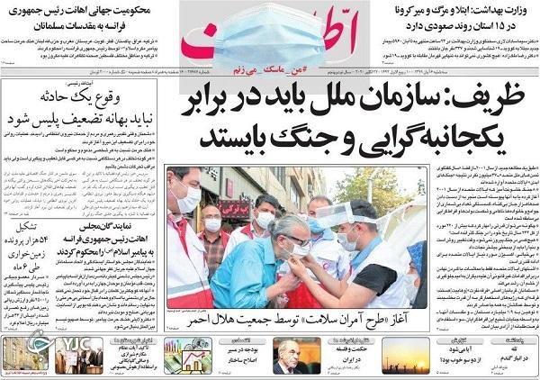 روزنامه های 6 آبان 99