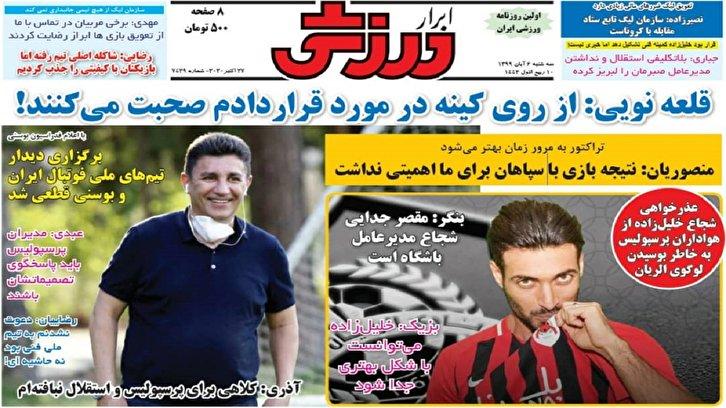 باشگاه خبرنگاران - ابرار ورزشی - ۶ آبان