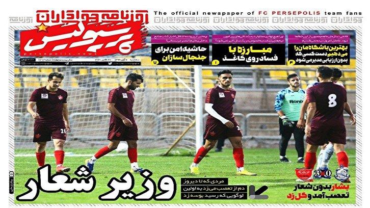 باشگاه خبرنگاران - روزنامه پرسپولیس - ۶ آبان