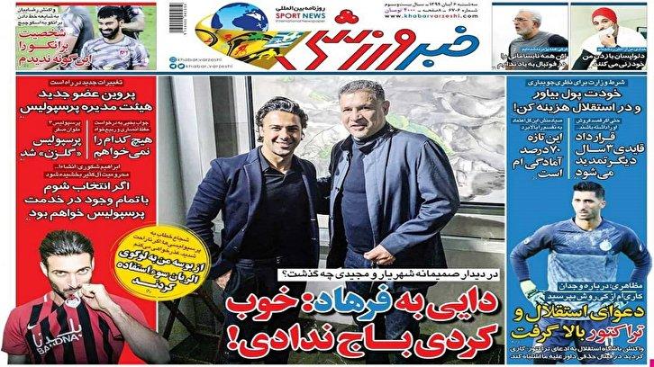 باشگاه خبرنگاران - خبر ورزشی - ۶ آبان