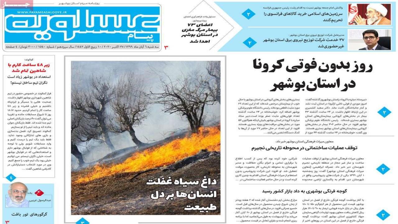 صفحه نخست روزنامههای بوشهر در ۶ آبان ۹۹
