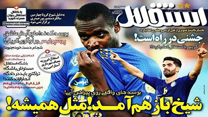 باشگاه خبرنگاران - روزنامه استقلال - ۶ آبان