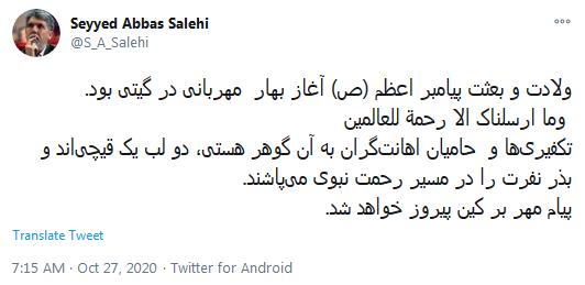توئیت وزیر ارشاد