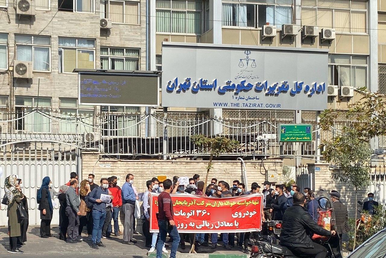 تشریح علت تجمع در مقابل اداره کل تعزیرات تهران + عکس