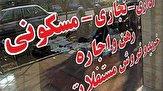باشگاه خبرنگاران -گزارش تحولات بازار مسکن شهر تهران در مهرماه/ افزایش تعداد معاملات مسکن