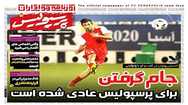 باشگاه خبرنگاران - روزنامه پرسپولیس - ۷ آبان