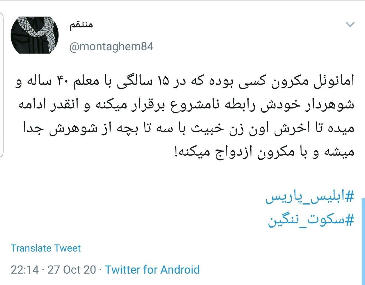 جهان اسلام در انتظار عذرخواهی مکرون خبیث میماند