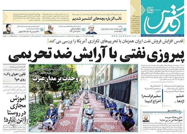 روزنامه های 7 آبان 99