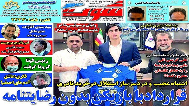 باشگاه خبرنگاران - روزنامه شوت - ۷ آبان