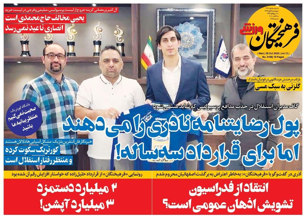 بمب استقلال در خانه ترکید!/ 2میلیارد دستمزد 3میلیارد آپشن