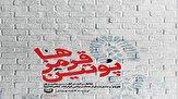 باشگاه خبرنگاران -خاطرات بازجوییهای مرتضی بشیری از افسران عراقی در کتاب «پوتین قرمزها»