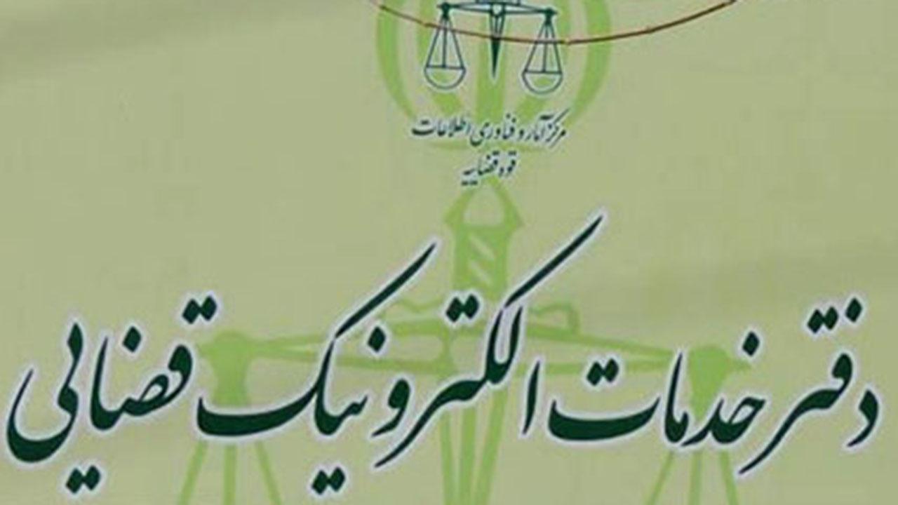 ابلاغ اینترنتی ۸۵ درصد اوراق قضایی در گلستان