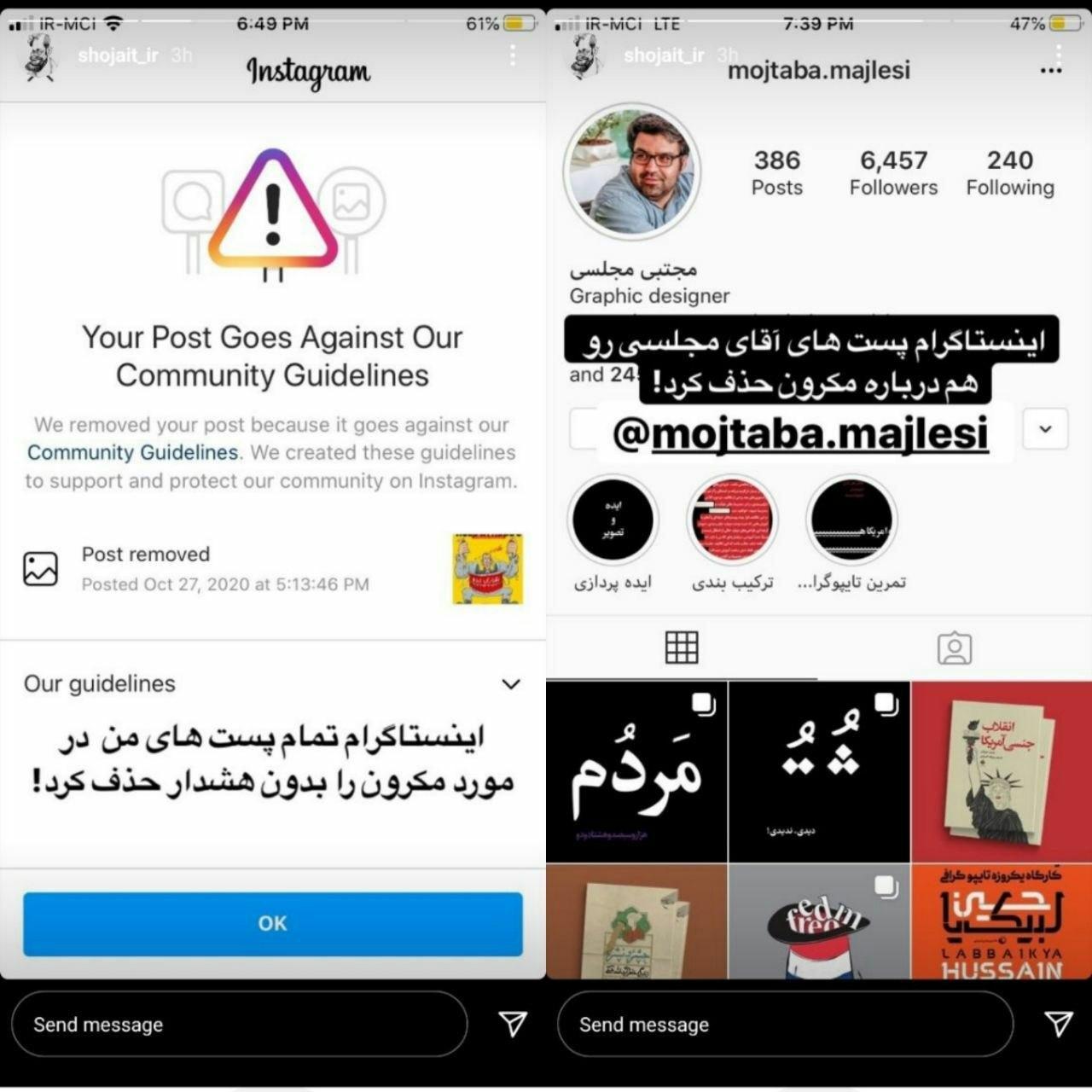 اینستاگرام باز هم پست هنرمند ایرانی را حذف کرد