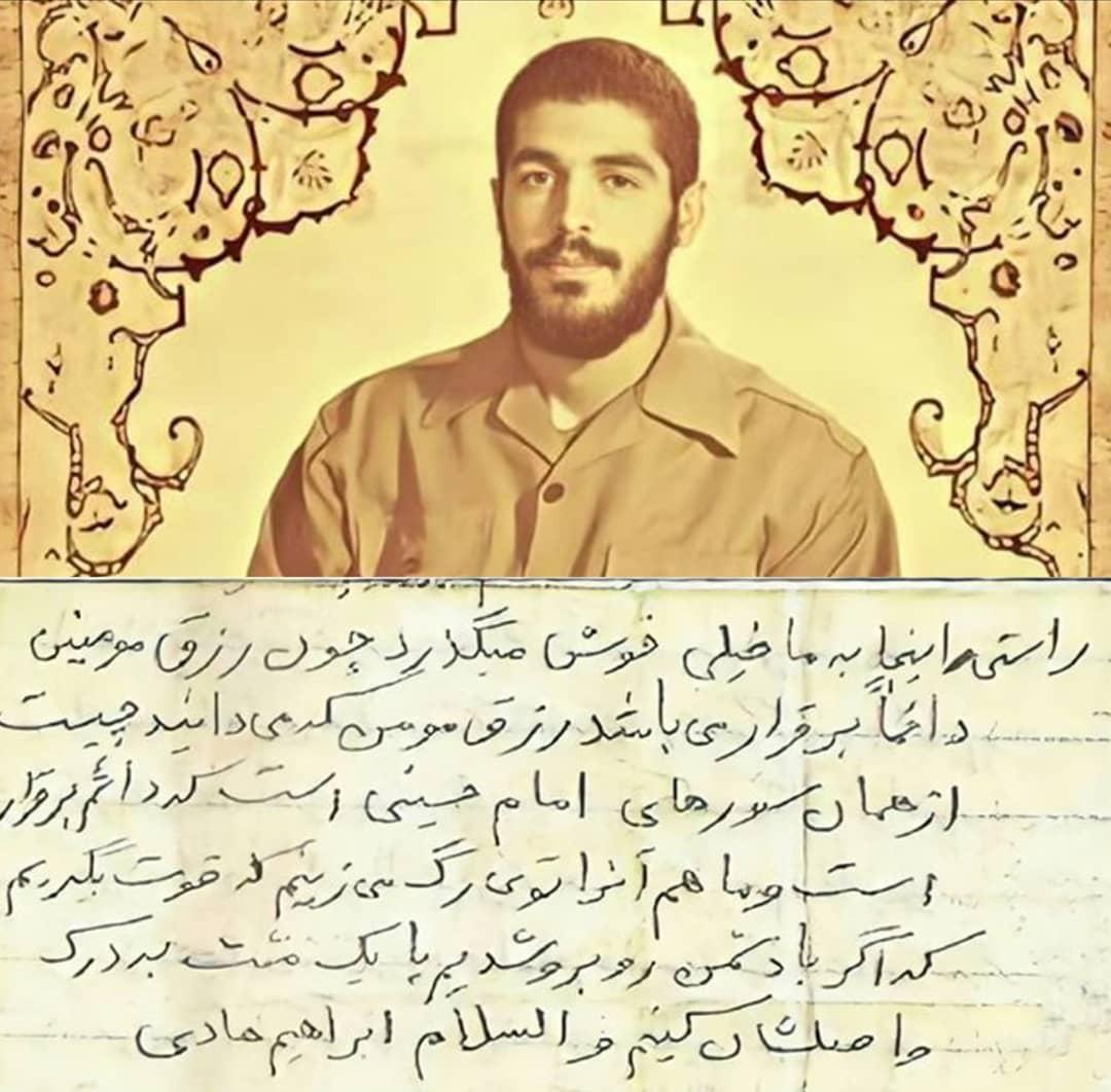 دستخط شهید ابراهیم هادی