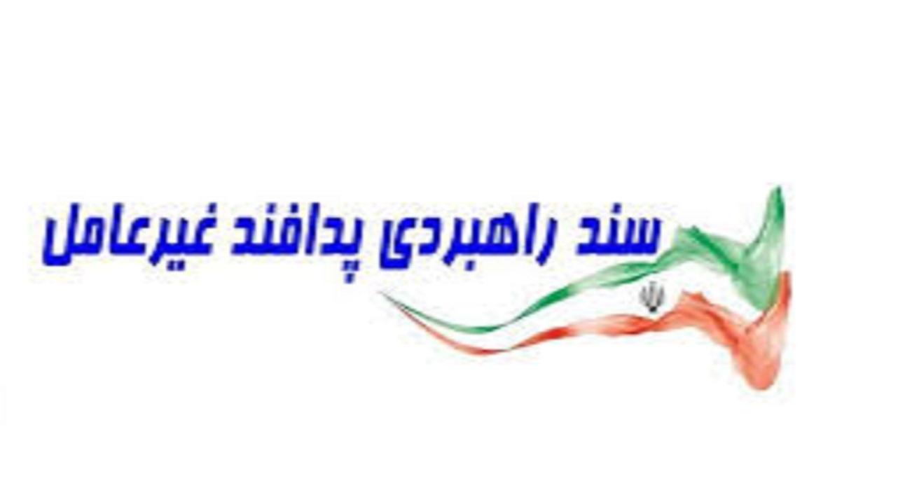 باشگاه خبرنگاران -سند راهبردی پدافند غیر عامل صنعت بیمه کشور تنظیم شد
