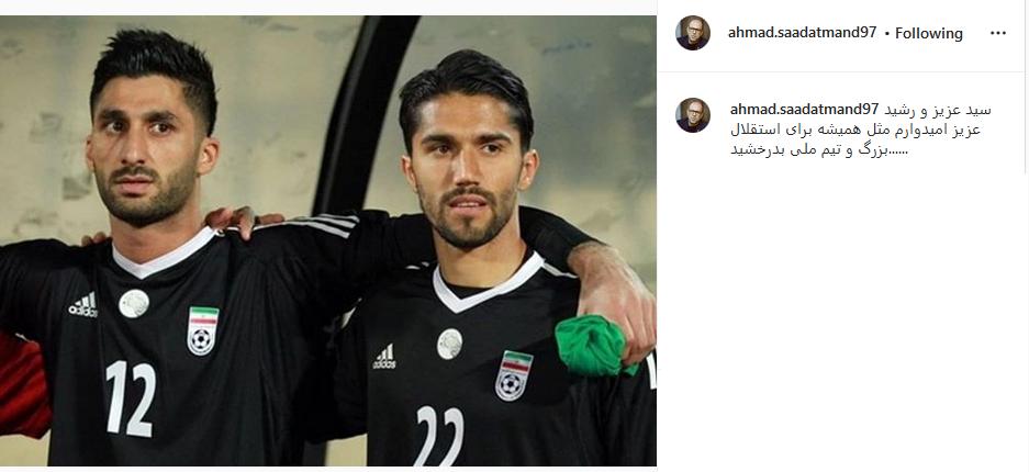فوتبالیست ایرانی