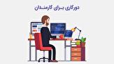 باشگاه خبرنگاران - اعمال دورکاری ۵۰ درصدی در ادارات کردستان