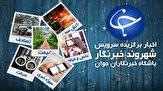 باشگاه خبرنگاران -از طرح آمران سلامت در صالحآباد تا تحصیل دانشآموزان «فراش» در بالای کوه + فیلم و تصاویر