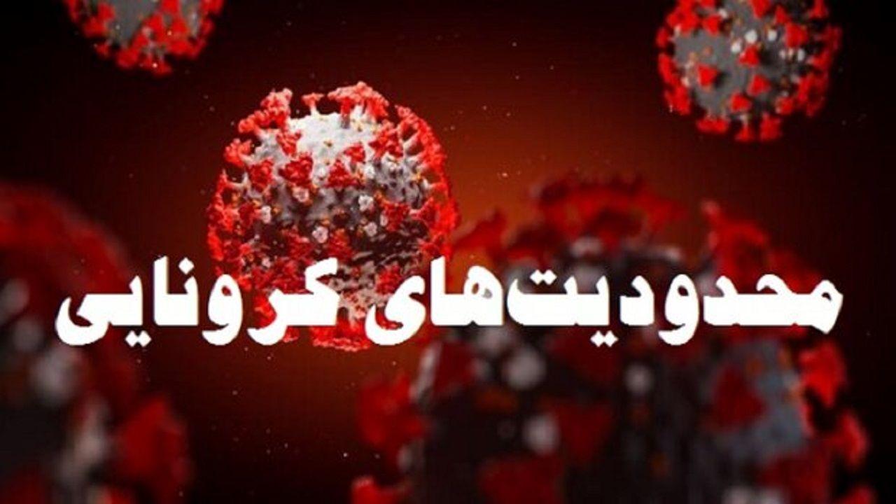 جدیدترین محدودیت های کرونایی در استان کرمان