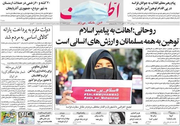 روزنامه های 8 آبان 99