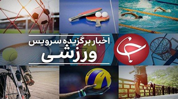 باشگاه خبرنگاران -از رفت و آمدهای مدیران در باشگاه پرسپولیس تا حضور علی کریمی در لیگ ستارگان قطر