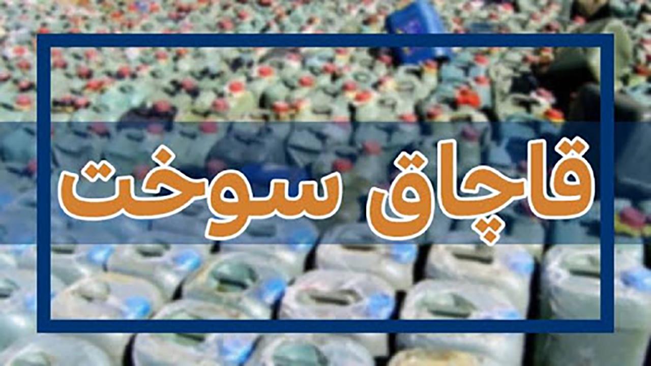 کشف بیش از ۵۴۳ هزار لیتر سوخت قاچاق در کرمان