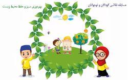 برگزاری مسابقه نقاشی کودکان با محوریت محیط زیست در همدان