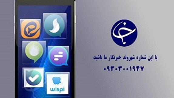 باشگاه خبرنگاران -پخش تلویزیونی سوژههای شهروندخبرنگار در ۷ آبان + فیلم