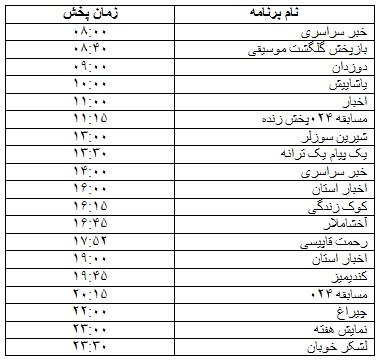 جدول پخش برنامههای رادیویی ۸ آبان ماه صدا و سیمای مرکز زنجان