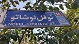 باشگاه خبرنگاران -نامگذاری خیابان نوفل لوشاتو ارتباطی به دولت فرانسه ندارد