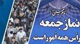 باشگاه خبرنگاران - معرفی امام جمعه جدید شهرستان چگنی