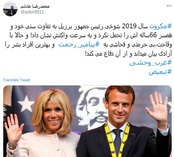 توئیت کاربران در پاسخ به توهین فرانسه