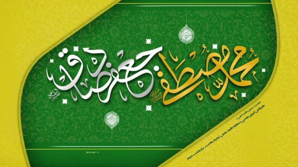 اس ام اس تبريك ولادت پیامبر اکرم (ص) و امام صادق (ع)