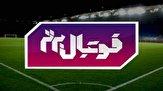 باشگاه خبرنگاران -احمدی از گزارش ورزشی به «فوتبال برتر» آمد